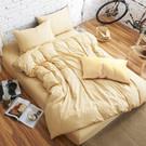‧純棉素色極簡風格 ‧40支棉精梳棉布料 ‧柔軟親膚四季可用