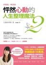 出版日期:2013-04-25 ISBN/ISSN:9789861753072 作者:近藤麻理惠