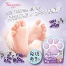 襪套式的輕便設計,不用搓,不用刮,輕鬆去除腳部老廢角質,呈現細皮嫩膚的蛋白美足。