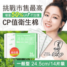 SGS認證99.99%抑菌 漢方植萃 清新去異味 2mm超薄親膚棉 零摩擦感
