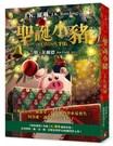 聖誕小豬:《哈利波特》作者J.K. 羅琳最新作品!只要還存有一絲希望,沒有東西會永遠喪失。因為愛,讓