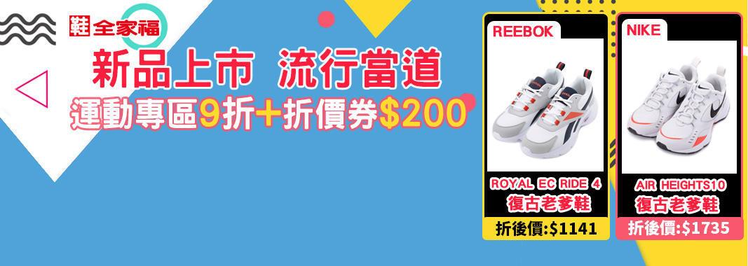 鞋全家福 專區9折+折價券$200