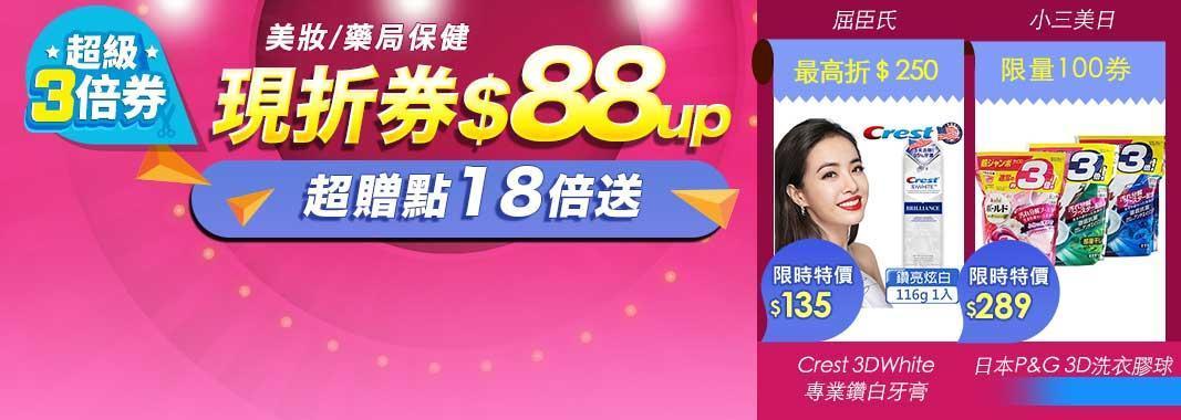 美妝保健現折券$88