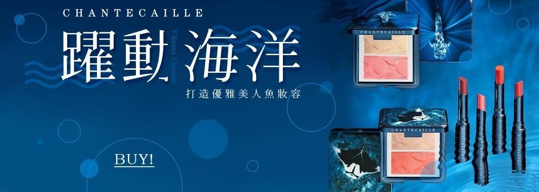 蔚藍海洋系列 超美柔嫩妝感