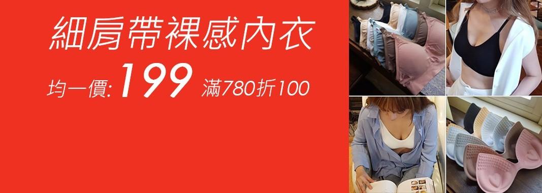 魔法e裳 均一價199