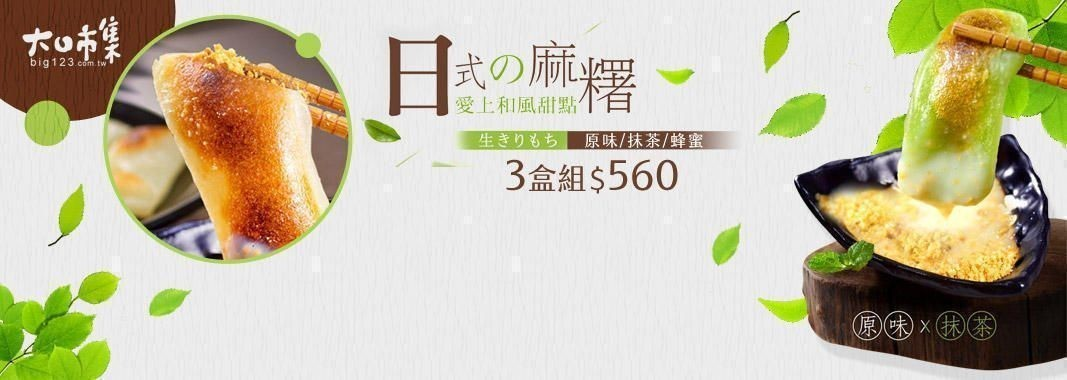 日式薄切/厚切麻糬3盒組(原味/抹茶/蜂