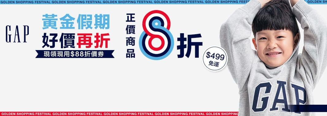 Gap官方旗艦店 正價商品8折