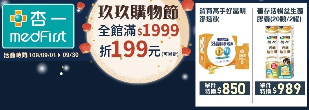 杏一 滿額現折$199