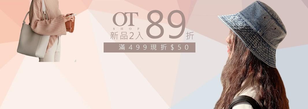 OT SHOP 新品2入89折