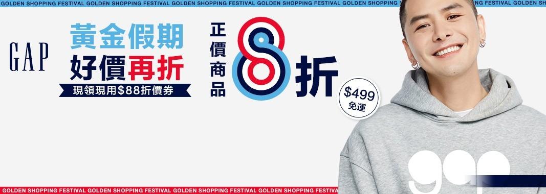 Gap 官方旗艦店正價商品8折