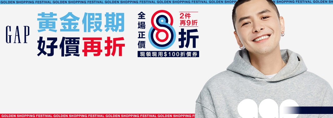 Gap官方旗艦店 全館正價8折