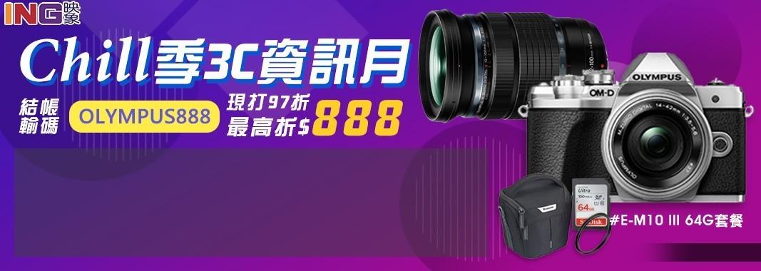 映象專業攝影器材