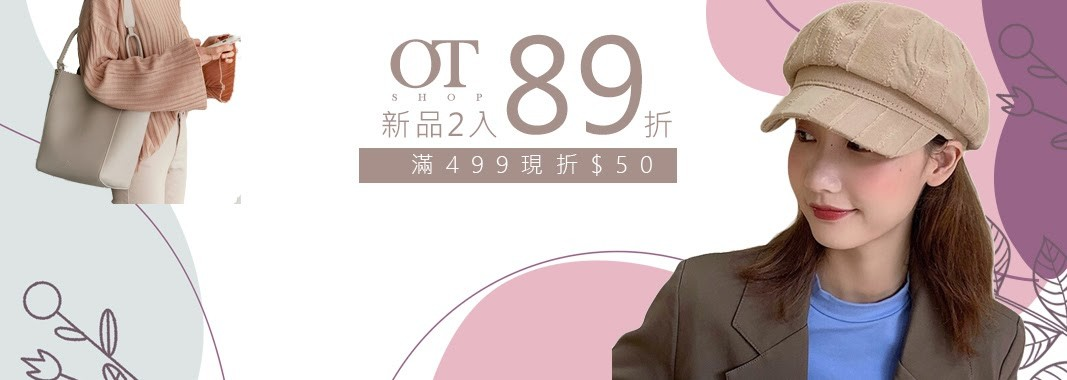 OT SHOP  2入89折