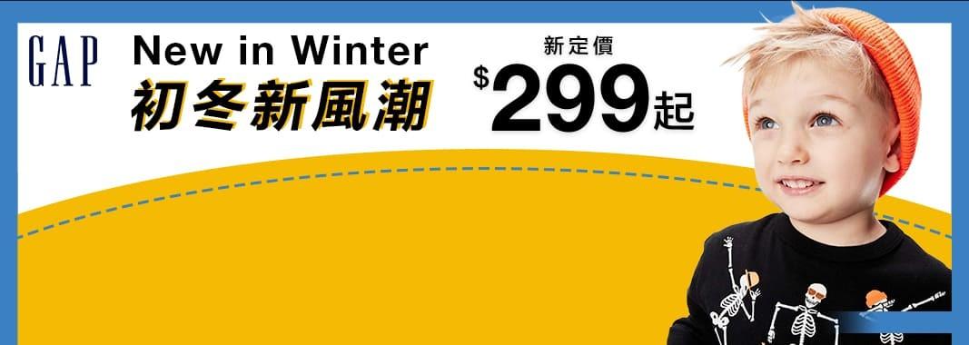 Gap官方旗艦店 初冬新風潮$299