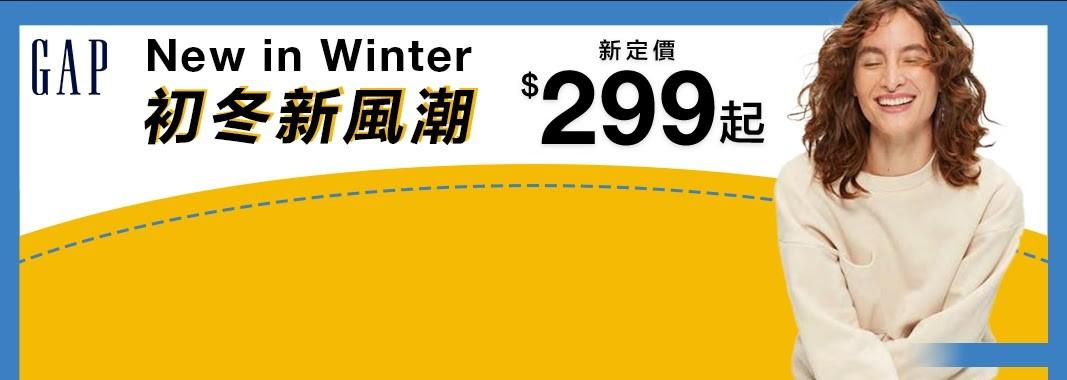 GAP 初冬新風潮299起