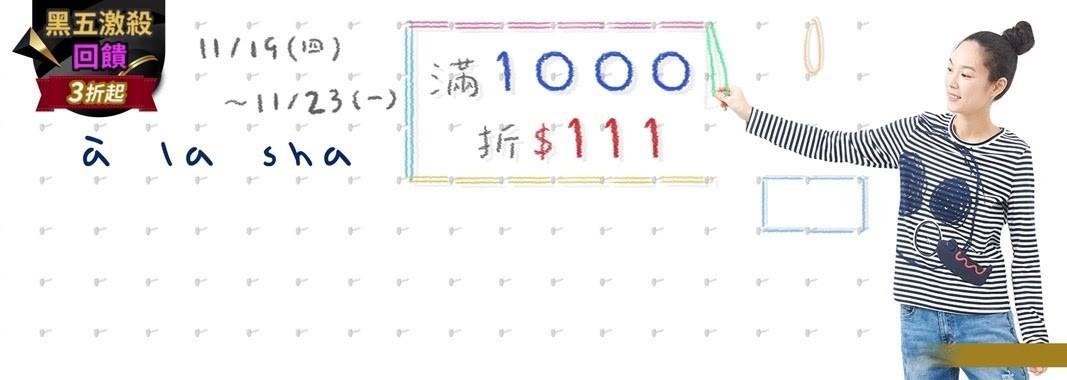 a la sha 滿1000折111