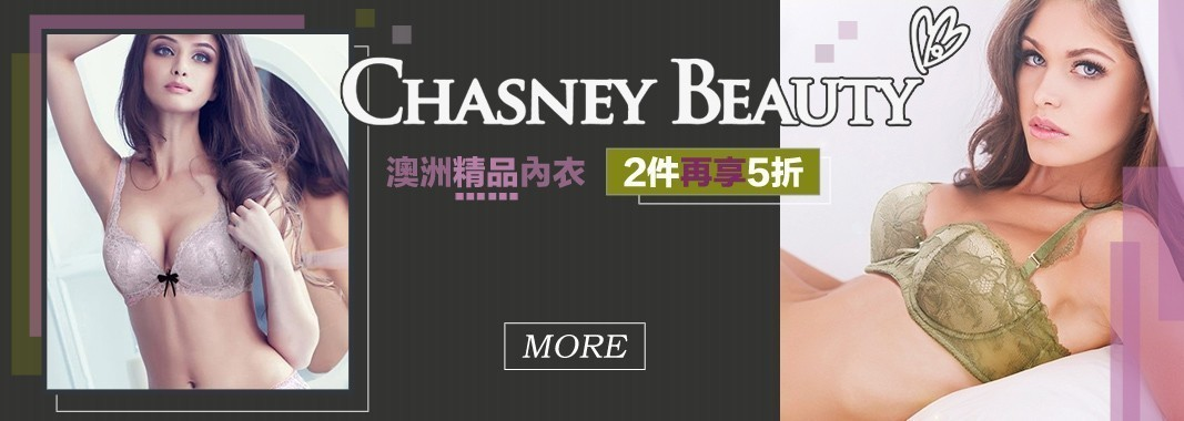Chasney Beaut任選二件5折