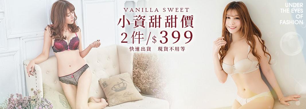 香草甜心 2件/$399