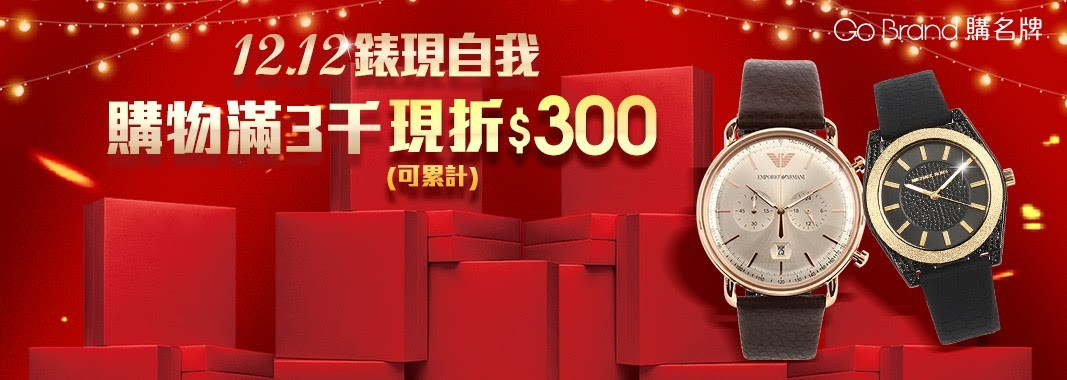 GoBrand購名牌 滿3千現折300