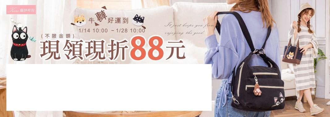 Kiro貓拼布包 現折券88