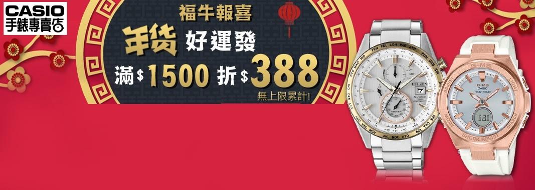 casio手錶專賣店 滿1500折388