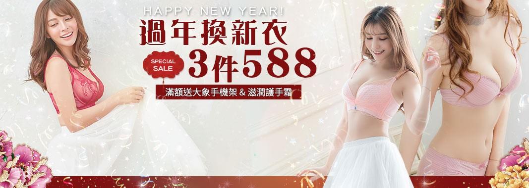 香草甜心 3件588
