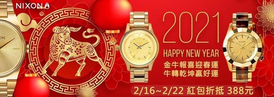 NIXON官方旗艦店 現折388元