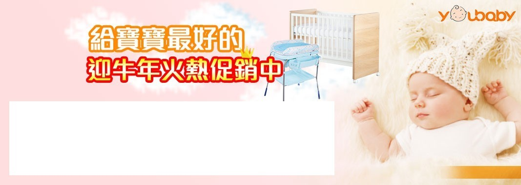 優寶貝專業親子購物網
