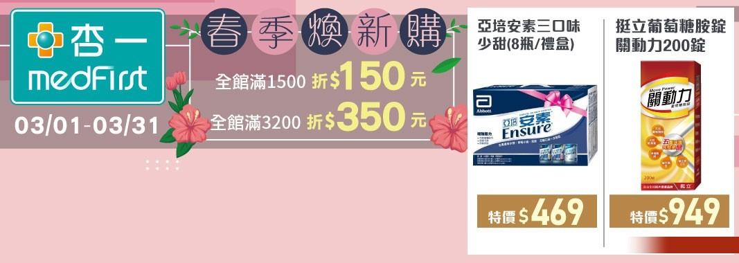 杏一 滿額折$150