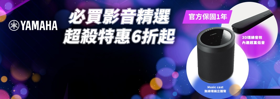 Yamaha台灣山葉音樂官方旗艦店