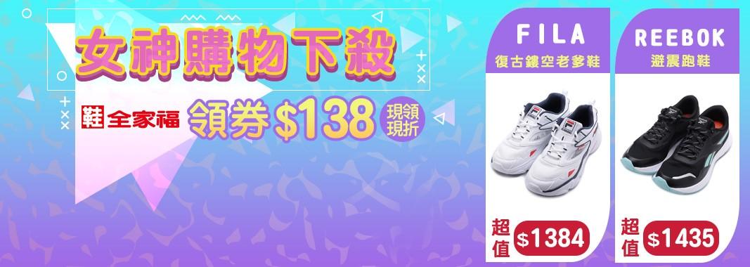 鞋全家福 現折券$138