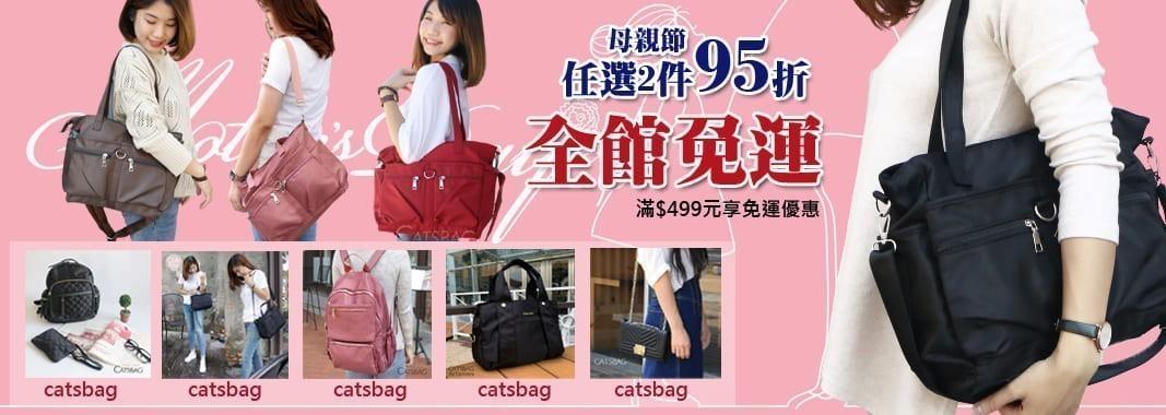 Catsbag