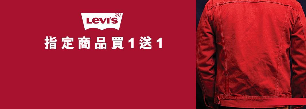 Levi's官方旗艦店
