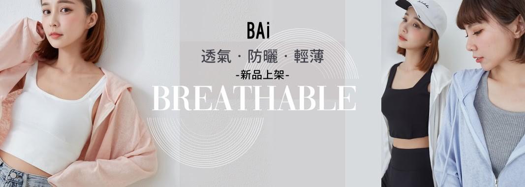 Bai e-shop 新品上市