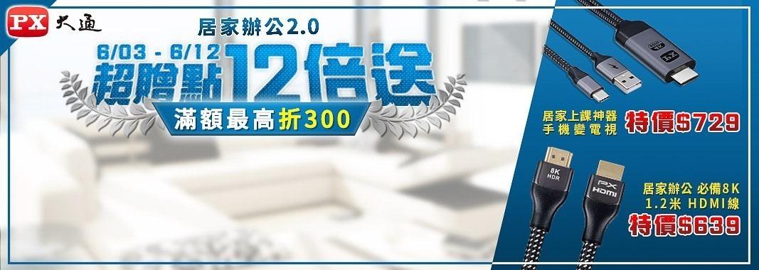 PX大通電子官方旗艦館