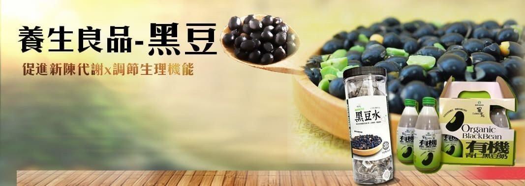 養生良品黑豆  您的健康首選