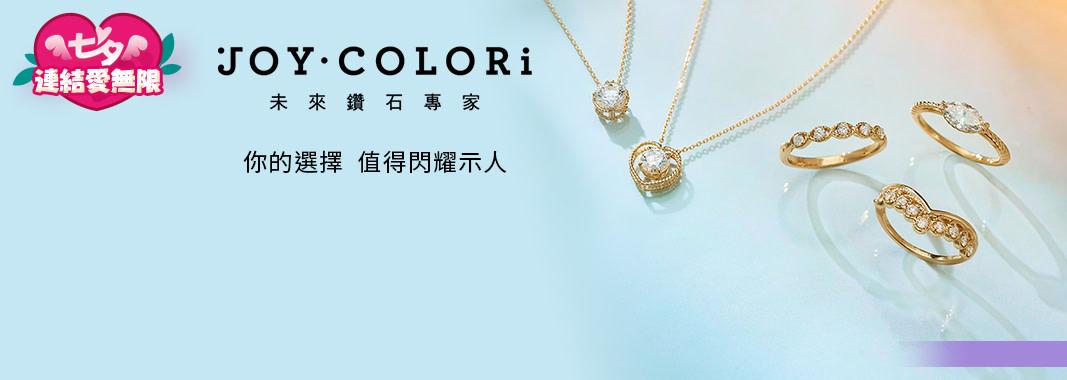 JOY COLORi未來鑽石