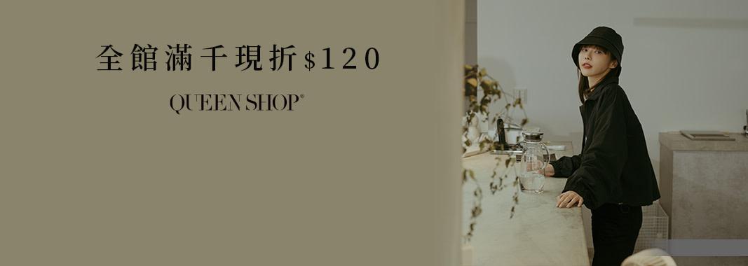 06 Queen shop