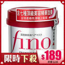 活動至 8/24 am11:00止~  頂級美髮系列的FINO~