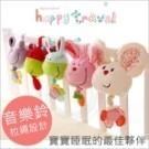寶寶安撫音樂拉鈴 可愛動物嬰兒床音樂拉鈴可用於床掛或推車