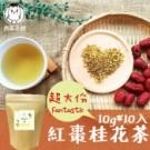 ★四季泡茶來喝皆宜/夾鏈好保存不失風味 桂花清爽芬香搭配紅棗特殊迷人的棗香 純天然原料