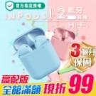藍芽5.0 無線藍芽耳機 馬卡龍耳機 藍芽耳機 無線耳機 耳機 inPods12 多色可選 開蓋彈窗
