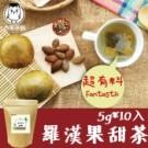 ★無添加香精甜味劑 無添加加工品 純粹天然果實,真材實料 茶湯甘甜,溫潤韻喉