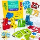 大人小孩都適合同樂的一款桌遊 簡單的積木設計 多種遊戲變化 訓練速度及邏輯思考 手眼協調性的歡樂遊戲