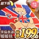 搖粒絨大尺寸毛毯 包覆性佳 可愛實用 正版授權 台灣製造