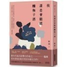 作者:張西 出版日:2020/01/03 ISBN:9789576582691