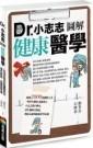 Dr.小志志圖解健康醫學 作者:劉育志,白映俞