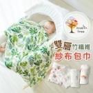 嬰兒紗布包巾蓋被 Muslintree雙層手繪竹纖維浴巾