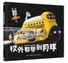 校外教學到月球(阿波羅11號登月五十週年紀念,全球獨家限量贈品「登月校車」創作遊戲卡) 作者:約翰.