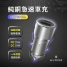 38W USB+Type-C純銅急速車充 WB09